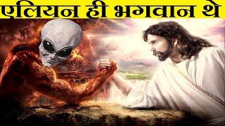 एलियन ही भगवान थे ? Aliens Were our Gods ? God vs Alien | Ancient Aliens or God