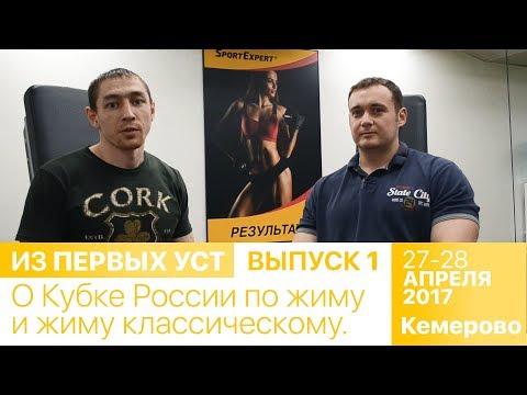 Из Первых Уст - Кудрявцев Алексей (Выпуск 1, Сезон 2)
