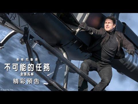 【不可能的任務:全面瓦解】最新預告-伊森篇-今年暑假 震撼登場