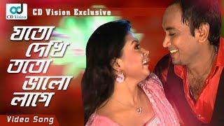 Joto Dekhi Totu Valo Lage | Monihar (2016) | HD Music Song | Janu | Riyal | CD Vision