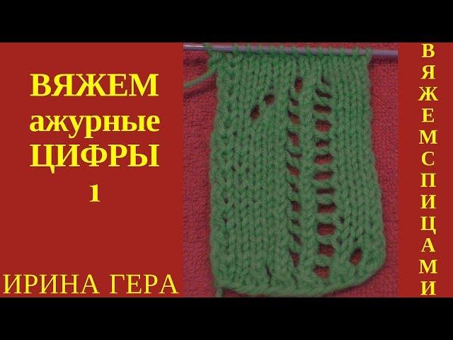 Как вязать ажурные цифры изнаночными лицевыми накидами Цифра 1 Вязание спицами Ирина Гера
