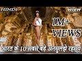 दुनिया के 10 अद्भुत और अनसुलझे रहस्य    10 Greatest Unsolved Mysteries of The World ( Hindi )