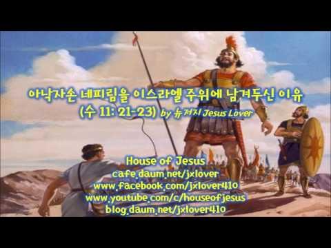 [여호수아] 아낙자손 네피림을 이스라엘 주위에 남겨두신 이유 (수 11: 21-23) by 뉴저지 Jesus Lover