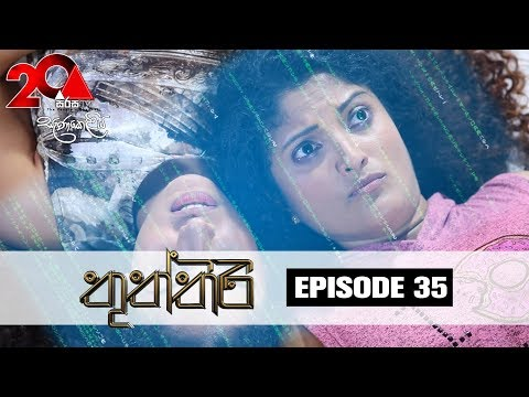Thuththiri Sirasa TV 31st July 2018 Ep 35 [HD]