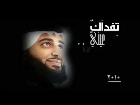 تفداك عيني ومالي  Ya Habibi,  Messenger of Allah