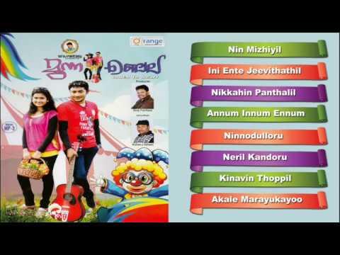 Munna N Laila Vol-1   Romantic Album   Malayalam video
