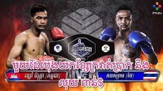 អុញ រលំបាត់, ឡៅ ចិត្រា Vs ថៃ, Lao Chetra Vs Kongsiam (Thai), PNN boxing 9/6/2019   Kun Khmer TV