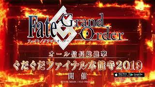 [Fate/Grand Order] 参全世界 by 乃藍