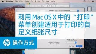 """利用 Mac OS X 中的""""打印""""菜单创建适用于打印的自定义纸张尺寸"""