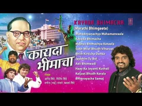 Kayada Bhimacha Marathi Bheemgeete By Anand Shinde, Milind Shinde [full Audio Songs Juke Box] video