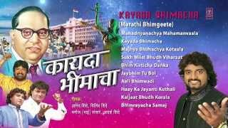 Kayada Bhimacha Marathi Bheemgeete By Anand Shinde, Milind Shinde [Full Audio Songs Juke Box]