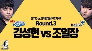 STX 내부랭킹전 김윤중 vs 김윤환 (180604)