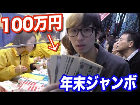 Bought ¥1,000,000 worth of lottery tickets (Year-End Jumbo Lottery)