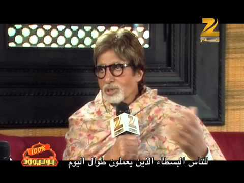 The Legendary Amitabh Bachchan Interview On Zee Aflam