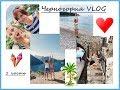 Черногория VLOG Часть 1 Montenegro Maria Bell mp3