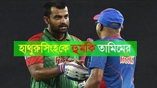 ব্রেকিংঃ হাথুরুসিংহেকে হুমকি দিয়ে যা বললেন তামিম ইকবাল। দেখুন ভিডিওতে। Sports News BD
