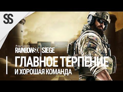 Rainbow Six: Siege - Главное терпение и хорошая команда