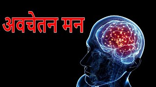 अपने दिमाग को बिजली की तरह तेज़ करो | Best Ways to Boost Your Brain Power and the Subconscious Mind