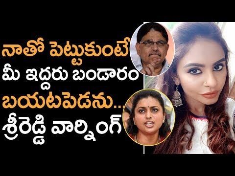 Sri Reddy Sensational Comments on Roja And Allu Aravind | Latest Celebrity Updates | Tollywood Nagar