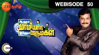 Aaha Maamiyar Oho Marumagal - Episode 50  - July 23, 2016 - Webisode