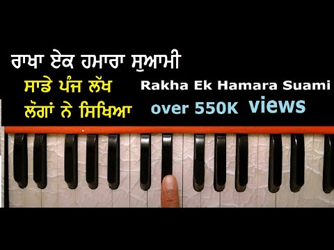 Learn An Easy Shabad - Rakha Ek Hamara Suami - On Vaja Harmonium Kirtan Keertan video