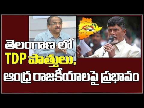 తెలంగాణ లో TDP పొత్తులు, ఆంధ్ర రాజకీయాలపై ప్రభావం||TDP-Congress Alliance impact on Andhra Politics