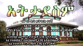 Ethiopian Orthodox Tewahdo Mezmur by Zemari Yitbarek