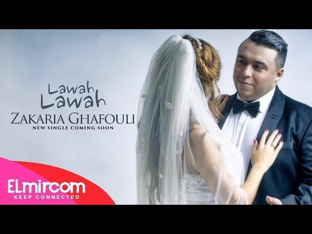 Zakaria Ghafouli - Lawah Lawah | Officiel Music Video 2014