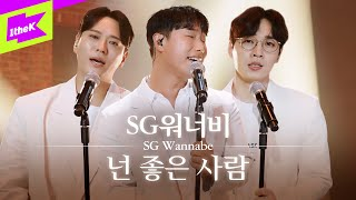 Download SG워너비 _ 넌 좋은 사람   스페셜클립   Special Clip   SG Wannabe   You're the best of me   라이브   Live   4K Mp3/Mp4
