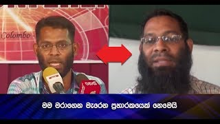 Sri Lanka suicide bomber