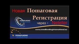 Работа в интернете - регистрация crowdfunding international