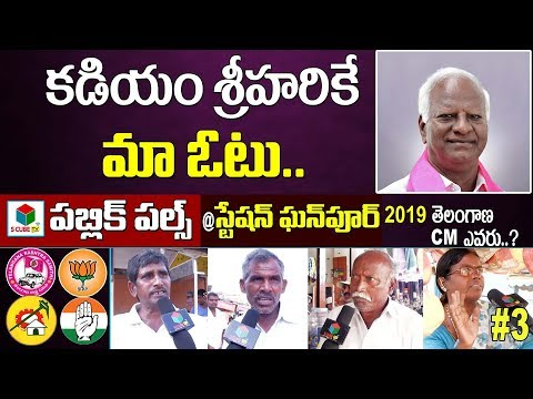Public Pulse @Ghanpur #3 | 2019 తెలంగాణ సీఎం ఎవరు?Who Is Next CM Of Telangana | Rajaiah | KCR