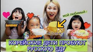 КОРЕЙСКИЕ ДЕТИ ПРОБУЮТ РУССКУЮ ЕДУ! реакция детей !한국아가들의 러시아음식 먹방 Кореянка Кенха