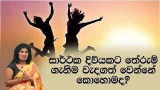 Piyum Vila | 03 - 06 - 2020 | Siyatha TV