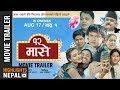 BARAMASE || New Nepali Movie Trailer 2018/2075 | Jaya Kishan Basnet | Poozana Pradhan thumbnail