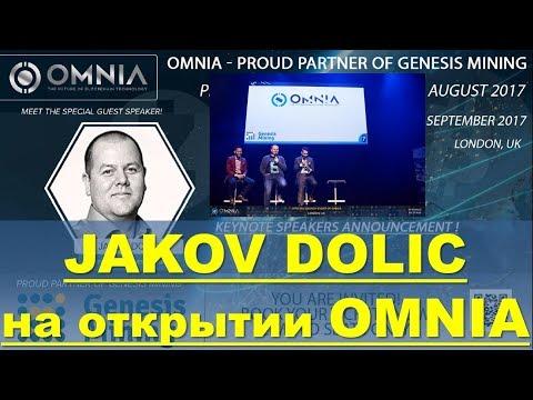 Jakov Dolic - соучредитель Genesis Mining на открытии Omnia. Лондон - 17.09.2017