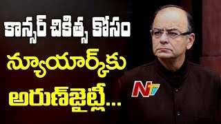 Arun Jaitley may not attend Budget sessions due to his Cancer Treatment - NTV - netivaarthalu.com