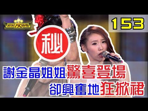 台綜-超級夜總會-20191113-謝金晶姊姊驚喜登場,卻失控的狂掀裙!