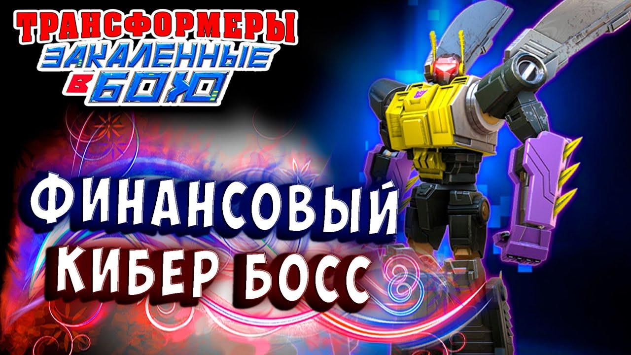 ФИНАНСОВЫЙ БОСС! ПЛАТА ЗА ВСЁ! Трансформеры Закаленные в Бою Transformers Forged To Fight # 332