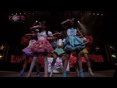わーすた / Doki Doki♡today LIVE Ver.(The World Standard / Doki Doki today)