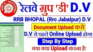 RRB GROUP D Upload Documents For D.V Step by step | List Of Documents to be Uploaded official