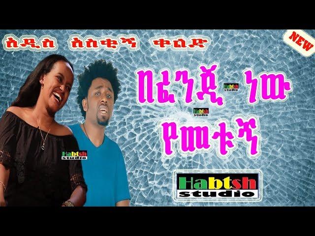 "Comedian Habte ""Befenji New Yemetugn"" New Funny Comedy"