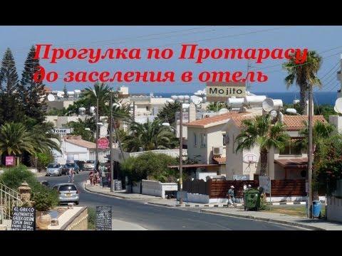 КИПР: Прогулка по г. Протарас (до заселения в отель)