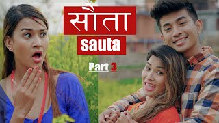 SAUTA Part-3 | AAjkal Ko Love - 120 | Jibesh | Kanchan | Feb 2020 | Colleges Nepal