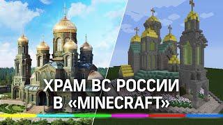 Храм ВС РФ в