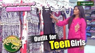 Cool Dresses for Teen Girls   ஆடையலங்காரம் For Fashion   21/03/2017