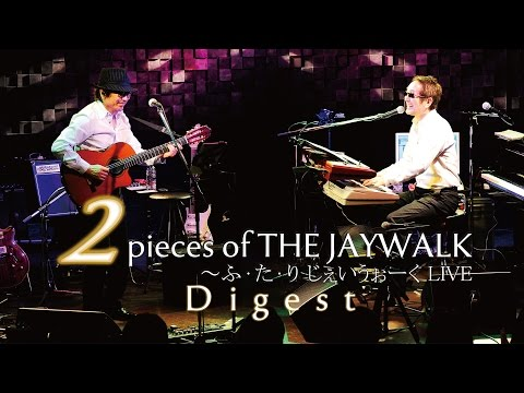 2pieces of THE JAYWALK ~ ふ・た・り じぇいうぉーく LIVE [ハイレゾ音源ダウンロード・カード封入]