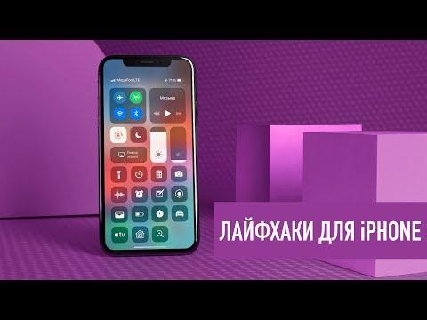 TOP-10 лайфхаков для iPhone, о которых вы забыли