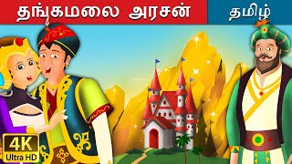 தங்கமலை அரசன் | King of Golden Mountain in Tamil | Fairy Tales in Tamil | Tamil Fairy Tales