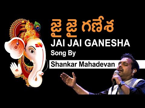 Shankar Mahadevan Jai Jai Ganesha Song -  by shankar mahadevan - Jai Jai Ganesha Song making video